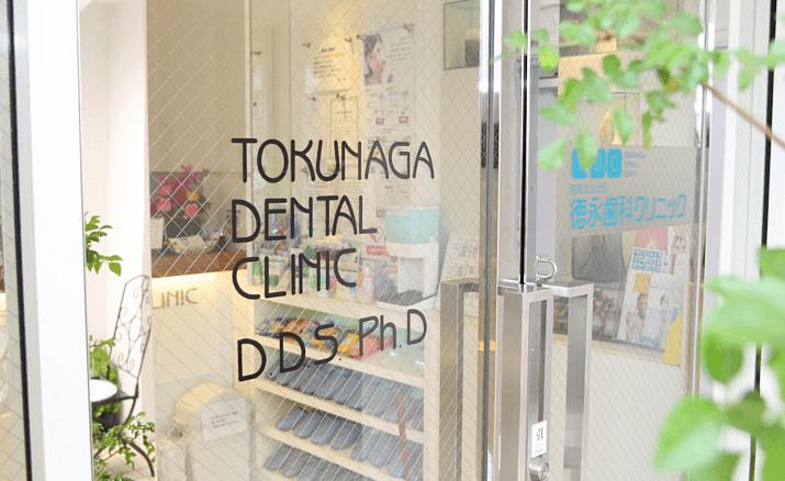 徳永歯科クリニックの外観1