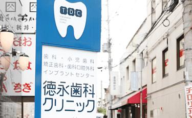 徳永歯科クリニックの外観2