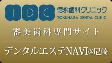 徳永歯科クリニック審美歯科専門サイトへ