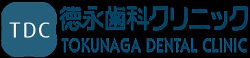 徳永歯科クリニック 阪急塚口駅より徒歩1分 駐車場完備
