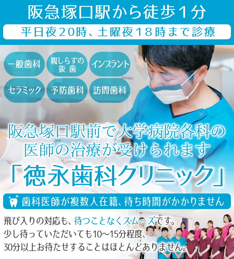 阪急坂口駅から徒歩1分。平日夜21時まで土曜夜18時まで診療。阪急坂口駅前で大学病院各科の医師の治療が受けられます。徳永歯科クリニック。
