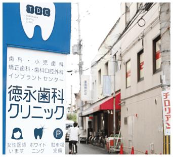 徳永歯科クリニックの外観